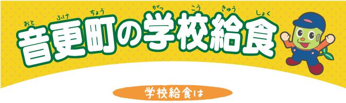 kyusyoku2015-slice_01